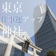 tokyo_workup_eyecatch