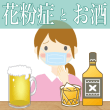 hayfever_alcohol_eyecatch