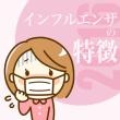 influenza_02_eyecatch
