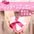 valentine_present_eyecatch