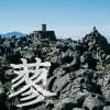 別名「諏訪富士」八ヶ岳連峰北端の蓼科山に日帰り登山してきた。