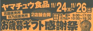 tokubai1124
