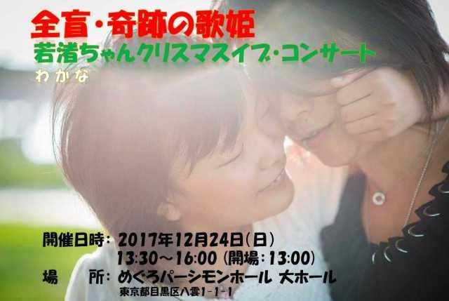 171224 wakana concert wakana_1