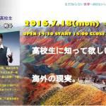 世界一周高校生、吉野裕斗のトークは熱い。パワーをもらいました! #40