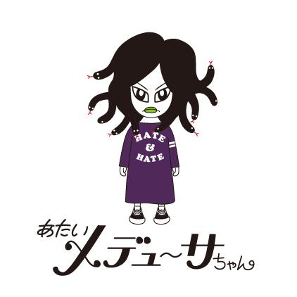 メデュ-サちゃん