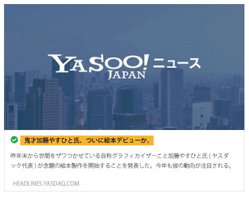 YASOO_1