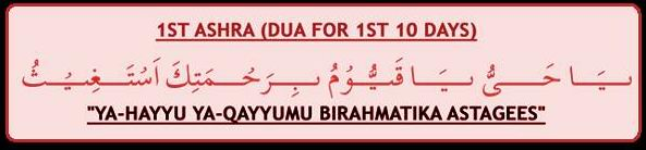 Dua for 1st-2nd-3rd Ashra of Ramadan (1/3)