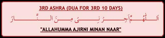 Dua for 1st-2nd-3rd Ashra of Ramadan (3/3)