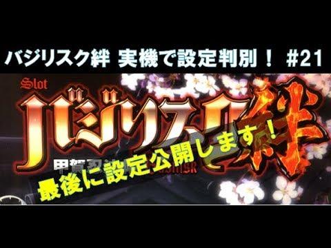 バジリスク絆実機で設定判別!#21【設定公開あり!】【パチスロ攻略】【スロット】