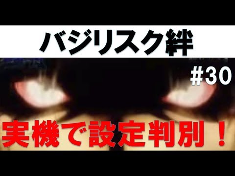 バジリスク絆実機で設定判別 #30【設定公開あり!】【パチスロ攻略】【スロット】