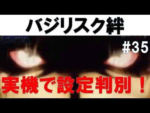 バジリスク絆実機で設定判別!#35 【パチスロ攻略】【スロット】