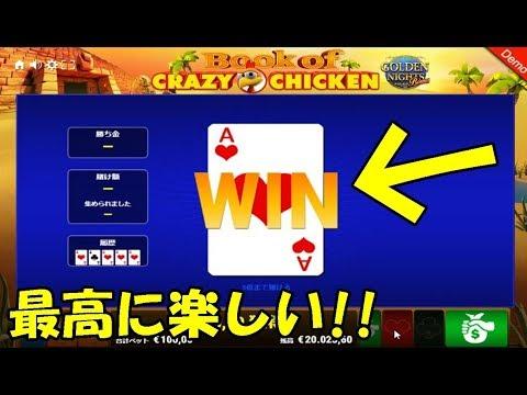 【オンラインカジノ攻略法】新台スロットを検証してみた!パート3「Book of Crazy Chicken GDN」【ベラジョン】
