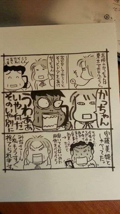 rieko-saibara-manga