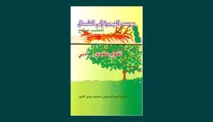 Permalink to:موسم الهجرة الى الشمال للطيب صالح-تقويم عقدي-ادبي