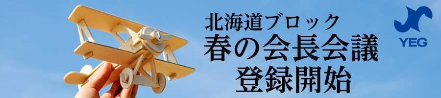 haru_hokkaidou_kaishi