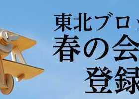 haru_touhoku_kaishi