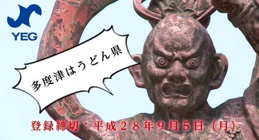 key_shikoku