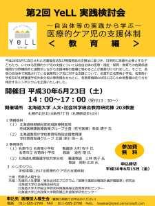 YeLL実践検討会