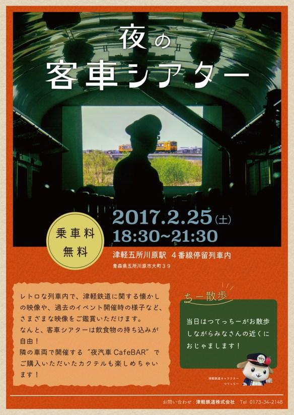 web用_客車シアター201702
