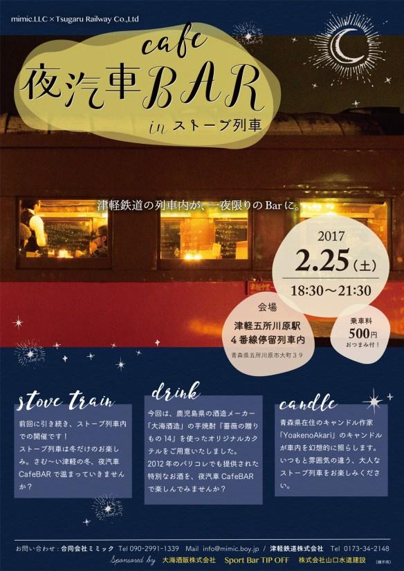 web用_夜汽車バー201702
