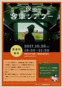 olA3_客車シアター201710