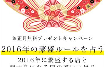 yohe-2016-uranau-banner