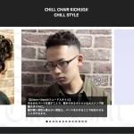 吉祥寺メンズ専門美容院(床屋)CHILL CHAIR