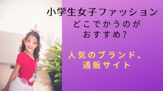 【JSファッション】イマドキの女子小学生ジュニアファッション、どこで買うべきか【ニコ☆プチブランド】