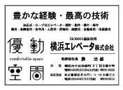 横浜エレベーターバナー