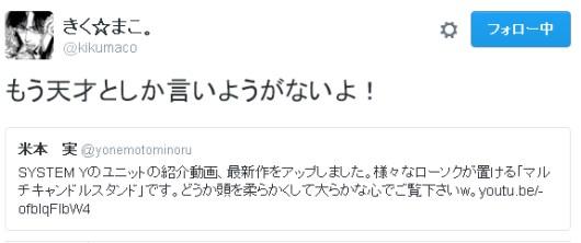 菊池誠さんのツイート