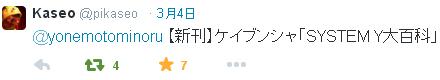 Kaseoさんのツイート