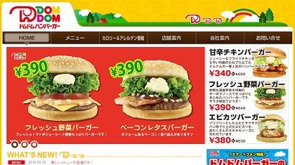 ドムドムハンバーガーのサイト