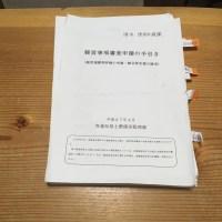 経営事項審査申請の手引き