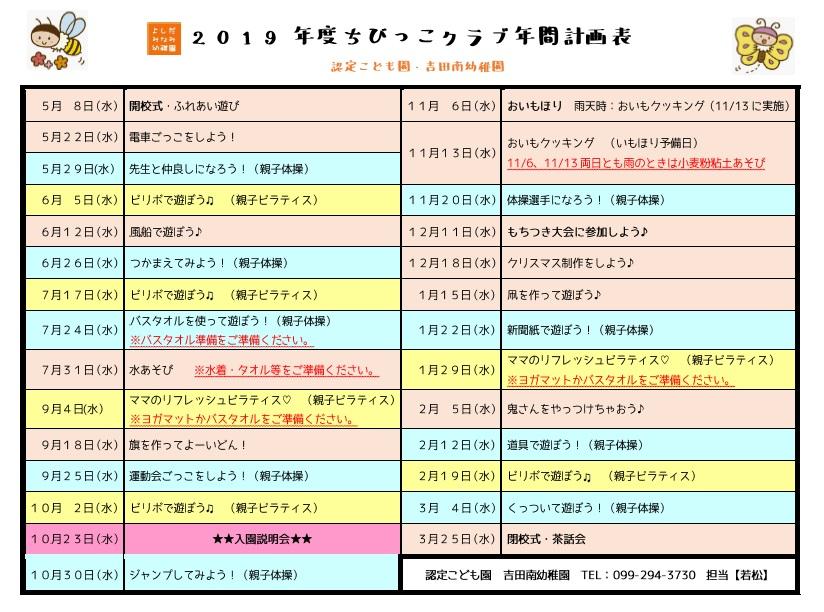 2019年度ちびっこクラブ年間予定表