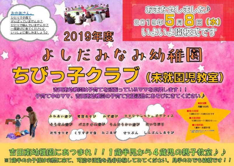 ちびっ子クラブポスター2019