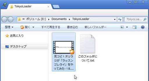 tokyoloaderの使い方