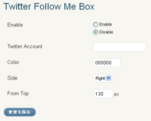 Twitter Follow Me Box設定画面
