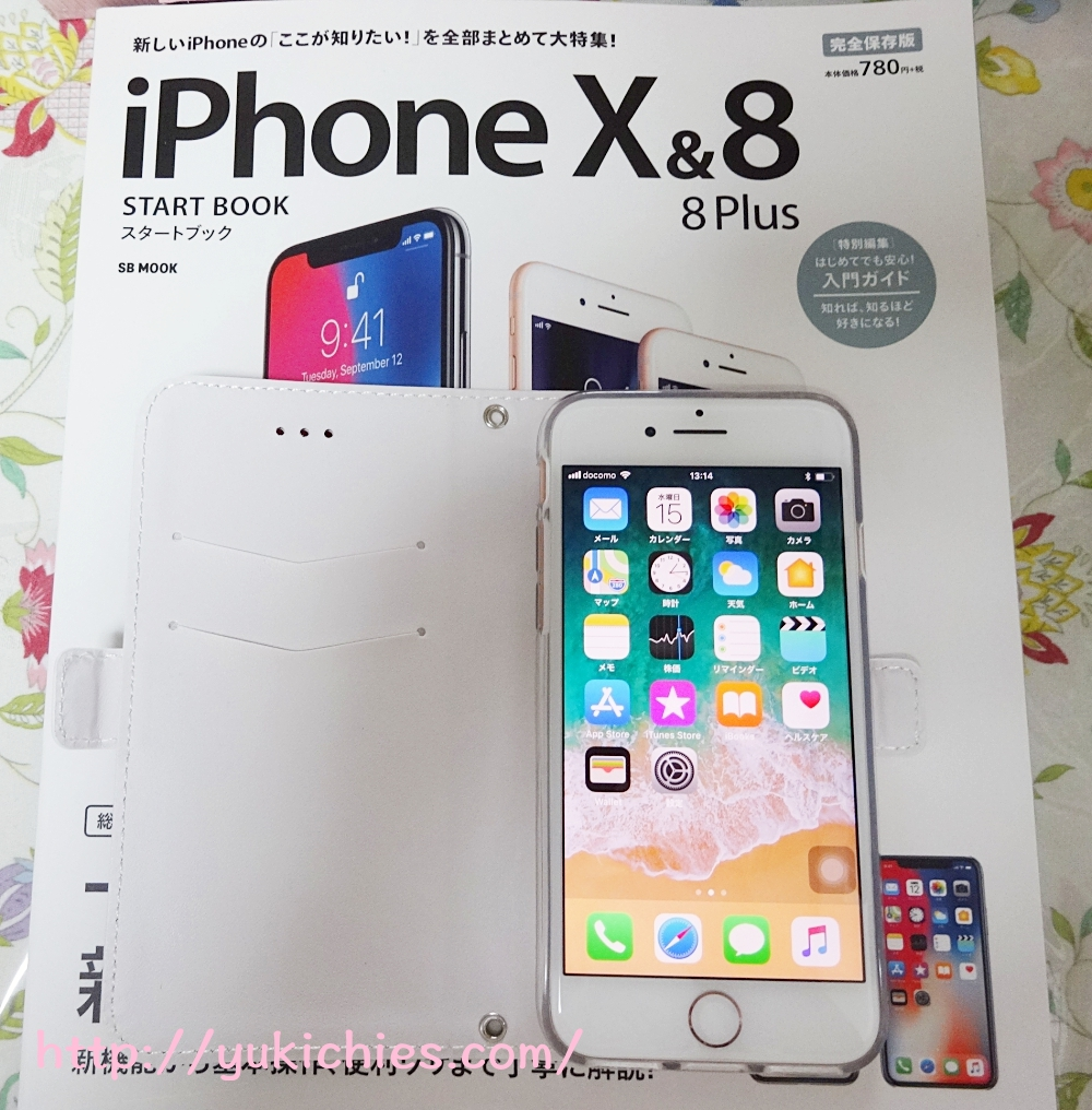 iPhone8&8Plus X スタートブックとiPhone8