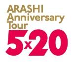 嵐 ARASHI Anniversary Tour 5×20 inナゴヤドームに行って来ました