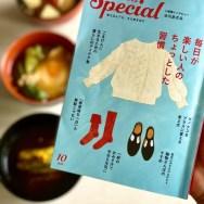 お味噌汁・毎日元気・PHPスペシャル・PHP出版・発酵食・味噌
