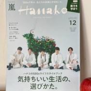 Hanako・漢方・薬膳・サステナブル・SDGs