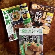 冬野菜・食養生・発酵食・kadokawa