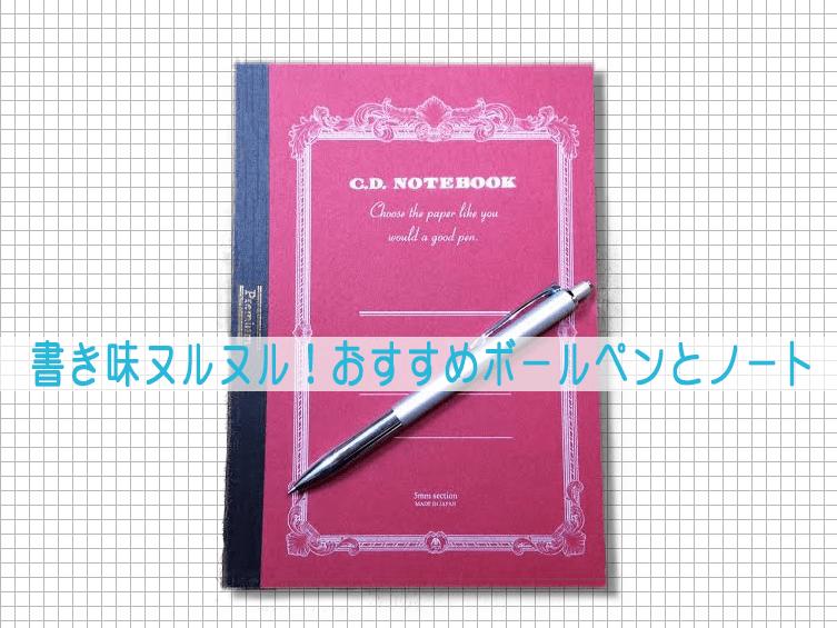 おすすめボールペンと書きやすいノート