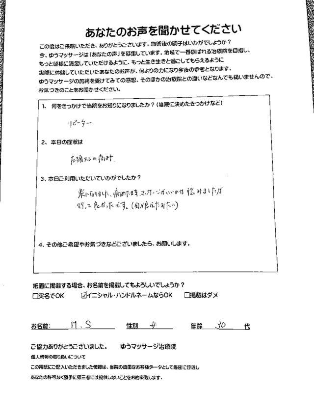 2017.4.30末永正江さん