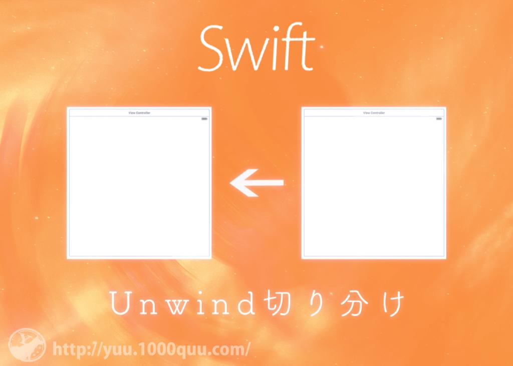 Unwindで処理を切り分ける記事のアイキャッチ