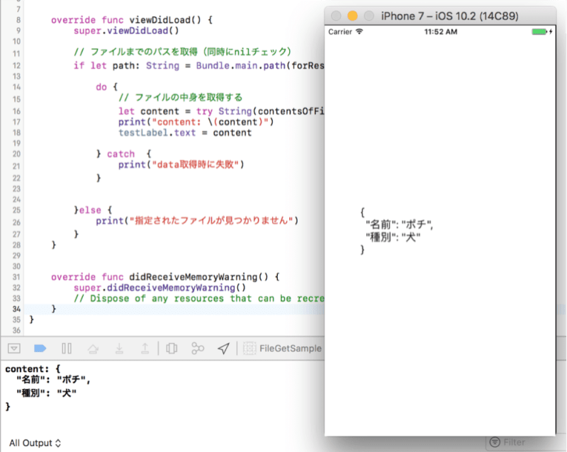 JSONファイルの内容を表示した結果