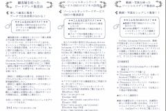 ワイズプロジェクト リーフレット(y'zProject)leaflet2-092615.pdf