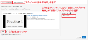 YouTubeチャンネル チャンネル紹介動画 チャンネル登録者向け1