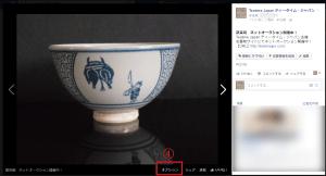 4 Facebook動画の再生