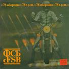 FSB - 78 r.p.m.